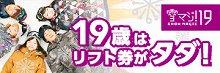 雪マジ!19~SNOW MAGIC~19歳は全国190ヵ所のゲレンデでリフト券がタダ!!