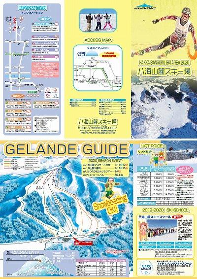 2020 八海山麓スキー場パンフレット