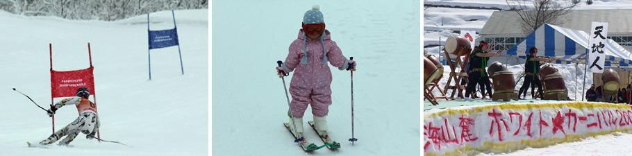 八海山麓スキー場 イベント写真