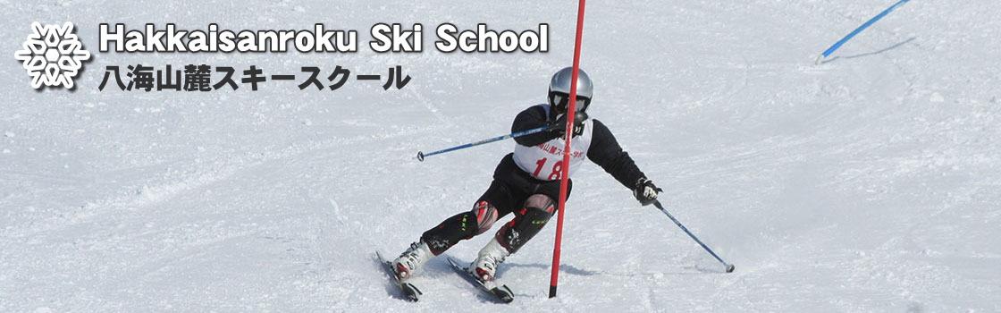 八海山麓スキースクール