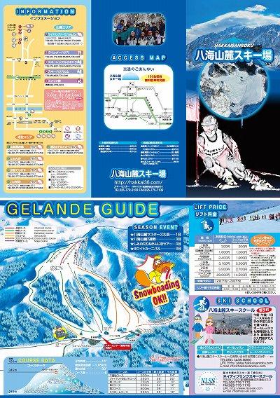 2021 八海山麓スキー場パンフレット