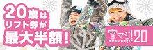 雪マジ!20~SNOW MAGIC~20歳は全国70ヵ所以上のゲレンデでリフト券が最大半額!!