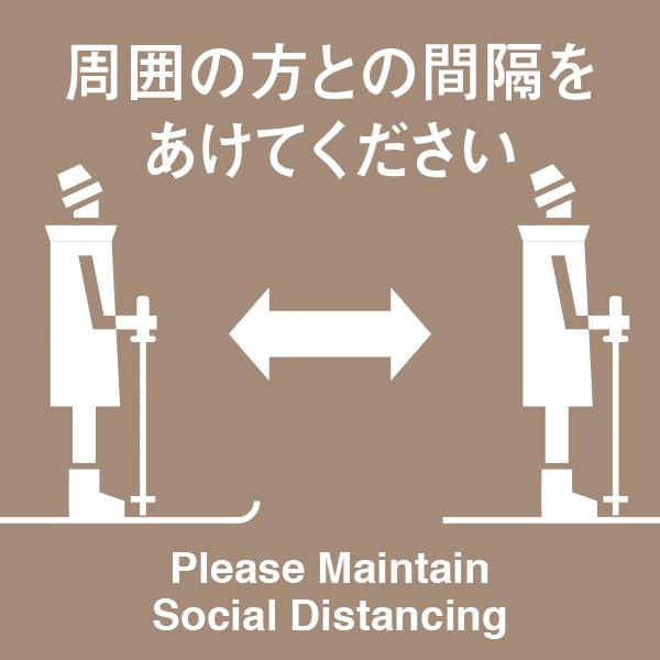 周囲の方との間隔をあけてください。