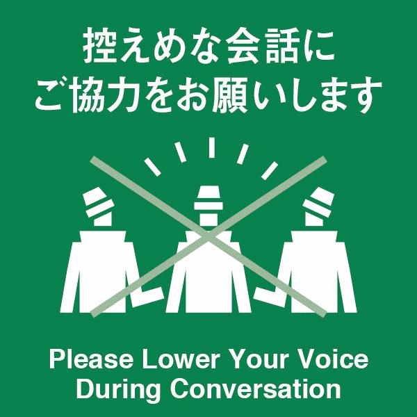 控えめな会話にご協力お願い致します。