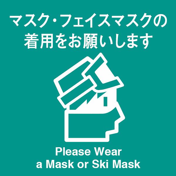 マスク・フェイスマスクの着用をお願い致します。